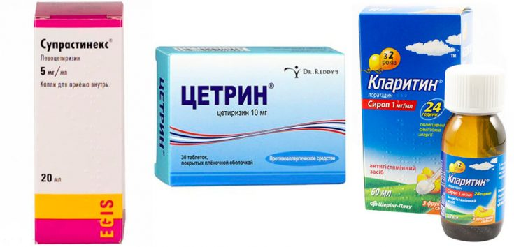 Препараты от аллергических реакций