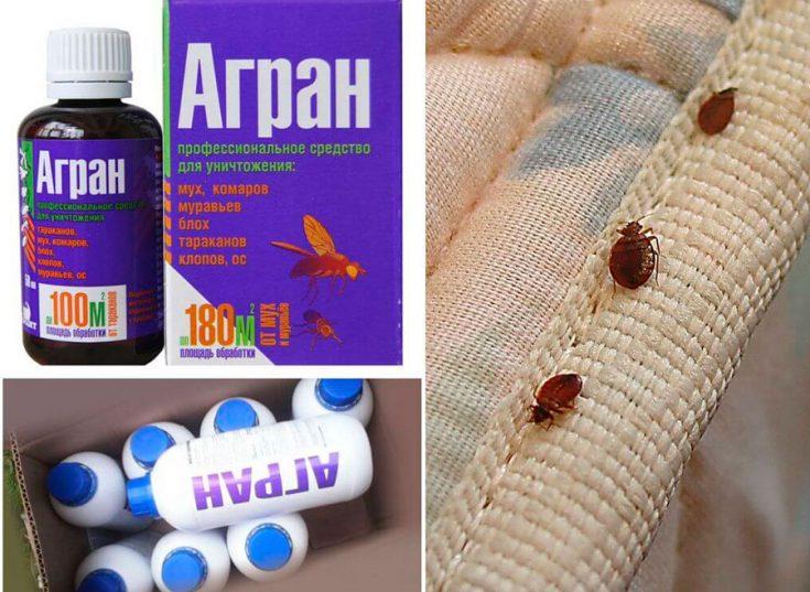 Препарат «Агран» - высококонцентрированная эмульсия