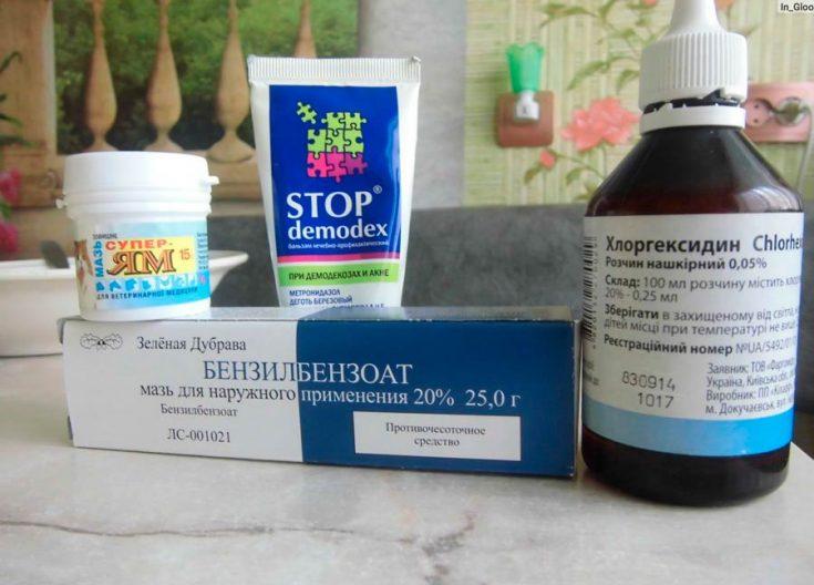 Аптечные средства от демодекоза на лице